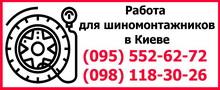 Работа шиномонтажнику в Киеве